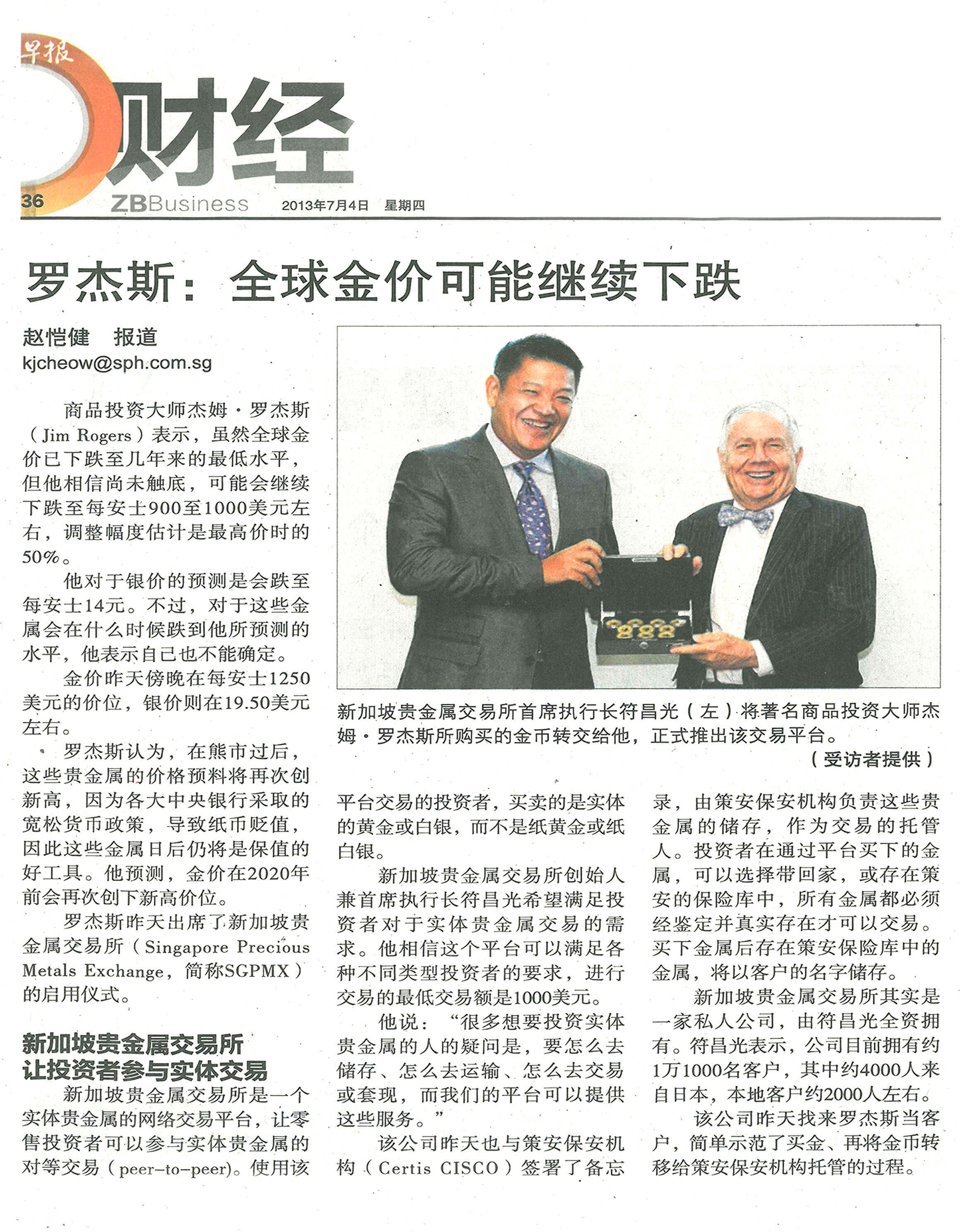 Scanned image of Zaobao article